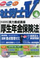 社労士V 2014年 04月号 [雑誌]