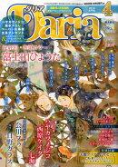 Daria (ダリア) 2014年 04月号 [雑誌]