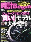時計 Begin (ビギン) 2014年 04月号 [雑誌]