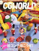 CG WORLD (シージー ワールド) 2014年 04月号 [雑誌]