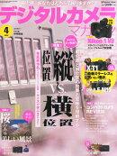 デジタルカメラマガジン 2014年 04月号 [雑誌]
