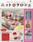 週刊 ニット&クロッシェ 2014年 4/30号 [雑誌]