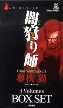 闇狩り師4 Volumes BOX SET(4点セット)