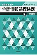 全商情報処理検定3級(筆記編)