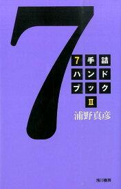 7手詰ハンドブック(2) [ 浦野真彦 ]