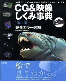 CG &映像しくみ事典第2版 映像クリエイターのためのグラフィックバイブル (CGWORLD special book) [ CG WORLD & Digital V ]