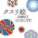 クスリ絵カード(1)