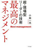 最高のマネジメント