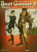 Beat gunner(2)