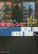 密室レシピ
