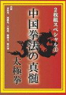 中国拳法の真髄 2枚組スペシャル1 太極拳