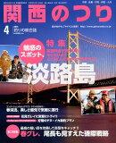関西のつり 2014年 04月号 [雑誌]