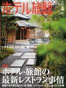 月刊 ホテル旅館 2014年 04月号 [雑誌]