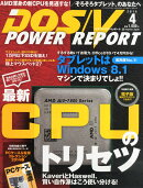 DOS/V POWER REPORT (ドス ブイ パワー レポート) 2014年 04月号 [雑誌]