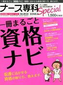 ナース専科増刊 一冊まるごと資格ナビ 2014年 04月号 [雑誌]