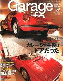 Garage Life (ガレージライフ) 2014年 04月号 [雑誌]