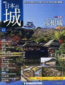 週刊 日本の城 2014年 4/8号 [雑誌]