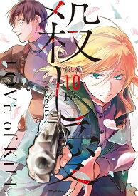 殺し愛 10 (MFコミックス ジーンシリーズ) [ Fe ]