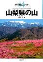 山梨県の山 (分県登山ガイド) [ 長沢洋 ]