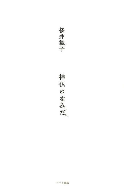 神仏のなみだ [ 桜井識子 ]