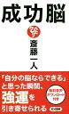 成功脳 (ロング新書) [ 斎藤一人 ]