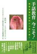 手話教育今こそ!