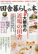 いなか暮らしの本 2014年 04月号 [雑誌]