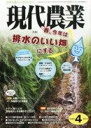 現代農業 2014年 04月号 [雑誌]