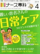 ナース専科 2014年 04月号 [雑誌]
