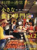 料理通信 2014年 04月号 [雑誌]