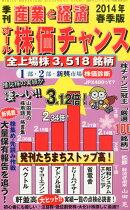 オール株価チャンス 2014年 04月号 [雑誌]