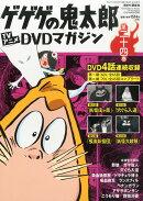 隔週刊 ゲゲゲの鬼太郎 TVアニメDVDマガジン 2014年 4/29号 [雑誌]