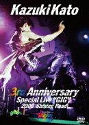 """Kato Kazuki 3rd ANNIVERSARY SPECIAL LIVE """"GIG"""" 2009 シャイニングロード"""