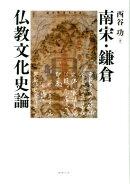 南宋・鎌倉仏教文化史論