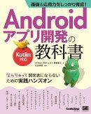 基礎&応用力をしっかり育成!Androidアプリ開発の教科書 Kotlin対応 なんちゃって開発者にならないための実践ハン…