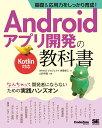 基礎&応用力をしっかり育成!Androidアプリ開発の教科書 Kotlin対応 なんちゃって開発者にならないための実践ハンズ…