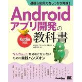 基礎&応用力をしっかり育成!Androidアプリ開発の教科書Kotlin対応 (CodeZine books)