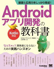 基礎&応用力をしっかり育成!Androidアプリ開発の教科書 Kotlin対応 なんちゃって開発者にならないための実践ハンズオン (CodeZine BOOKS) [ WINGSプロジェクト 齊藤 新三 ]