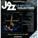 ジャズ・LPレコード・コレクション(第74号) Around Midnight JULIE LONDON ([バラエティ])