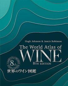 世界のワイン図鑑 第8版 [ ヒュー・ジョンソン ]