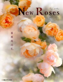 New Roses(Vol.26) Living with Roses 薔薇庭巡礼