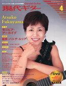 現代ギター 2014年 04月号 [雑誌]
