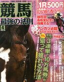 競馬最強の法則 2014年 04月号 [雑誌]