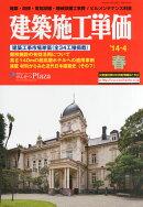 建築施工単価 2014年 04月号 [雑誌]