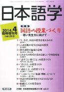 日本語学増刊 国語の授業づくりー若い先生方にに向けてー 2014年 04月号 [雑誌]