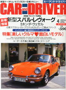 CAR and DRIVER (カー・アンド・ドライバー) 2014年 04月号 [雑誌]