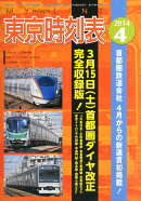 My LINE (マイライン) 東京時刻表 2014年 04月号 [雑誌]