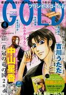 プリンセス GOLD (ゴールド) 2014年 04月号 [雑誌]