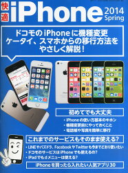 週刊アスキー増刊 快適iPhone 2014spring 2014年 4/25号 [雑誌]