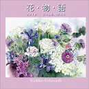 【壁掛】花物語(2018カレンダー)